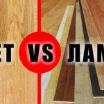 Какая разница между ламинатом и паркетной доской