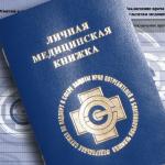 Как получить медкнижку в Москве без медосмотра