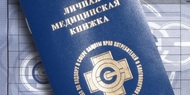 Как в Москве Восточный сделать медицинскую книжку