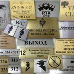 Офисные таблички — виды и особенности